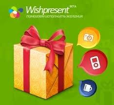 Wish&Present - Соціальний сервіс подарунків