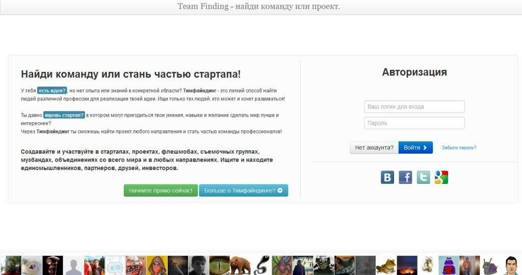 Стартап-пітч онлайн: TeamFinding