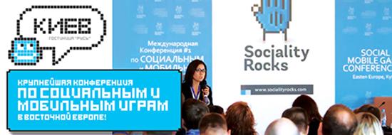 Забронюйте дату: 25-26 вересня відбудеться конференція Sociality Rocks