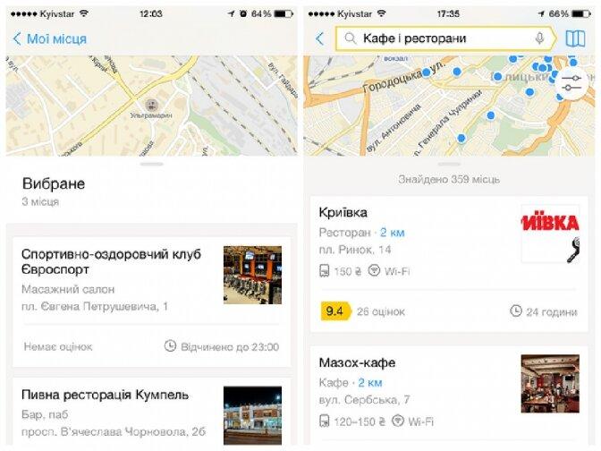 Топ-5 мобільних додатків для львів'ян та гостей міста (частина третя)
