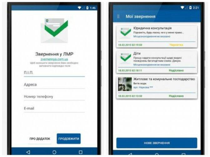 Топ-5 мобільних додатків для львів'ян та гостей міста (частина перша)