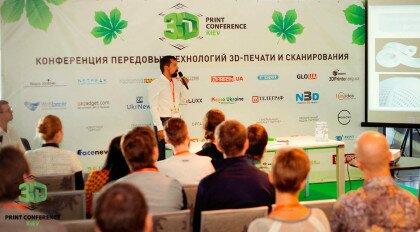 3D Print Conference Kiev 2016 - все про 3D-друк