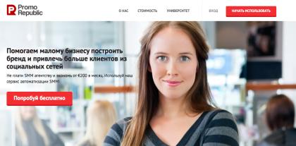 Український стартап PromoRepublic отримав 500K євро інвестицій і запустився в США