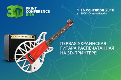 Відвідувачі 3D Print Conference Kiev першими побачать унікальну 3D-друковану  гітару
